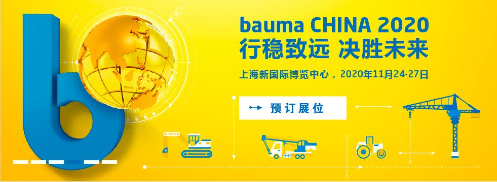 FOIN attend Bauma China 2020